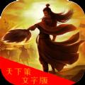 天下策文字版游戏无限金币破解版下载 v1.2