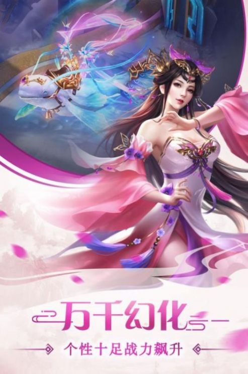 恋妖记手游官方最新版图3