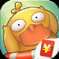 一起来养鸭游戏红包版下载 v1.2