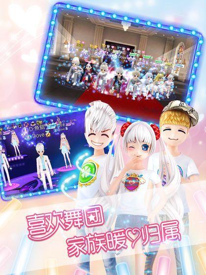 恋舞幻想手机游戏官方版图0