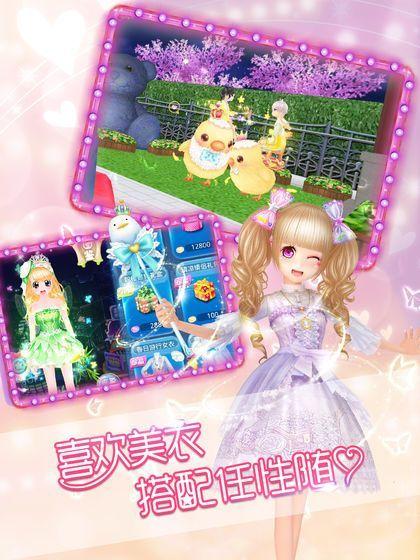 恋舞幻想手机游戏官方版图1