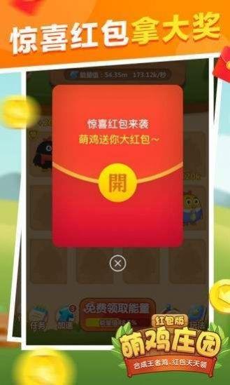 萌鸡庄园红包游戏赚钱版图2