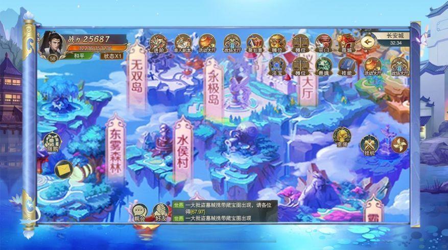 萌仙剑录灵侠奇缘手游官方版图1