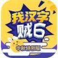 我汉字贼6游戏安卓版下载 v1.2