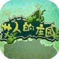 艾人的庄园游戏红包版下载 v1.2