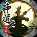 神道文字修真游戏破解版附攻略下载下载 v1.5