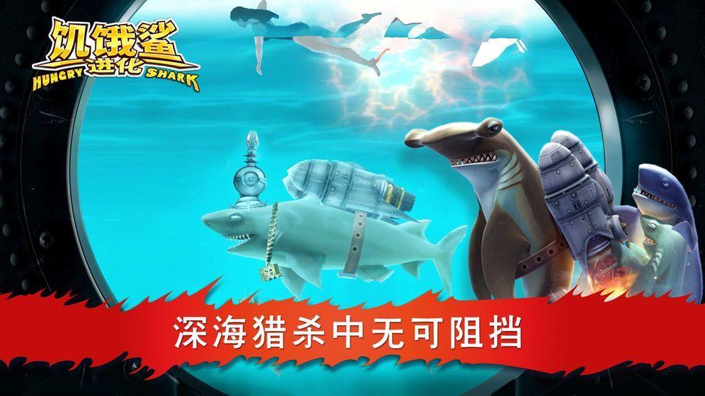 饥饿鲨进化8.0.2无限金币钻石国际破解版图3
