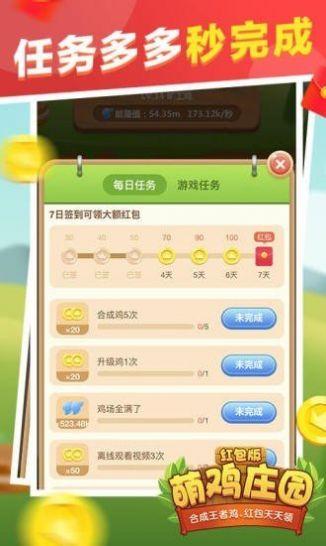 萌鸡庄园红包游戏赚钱版图3