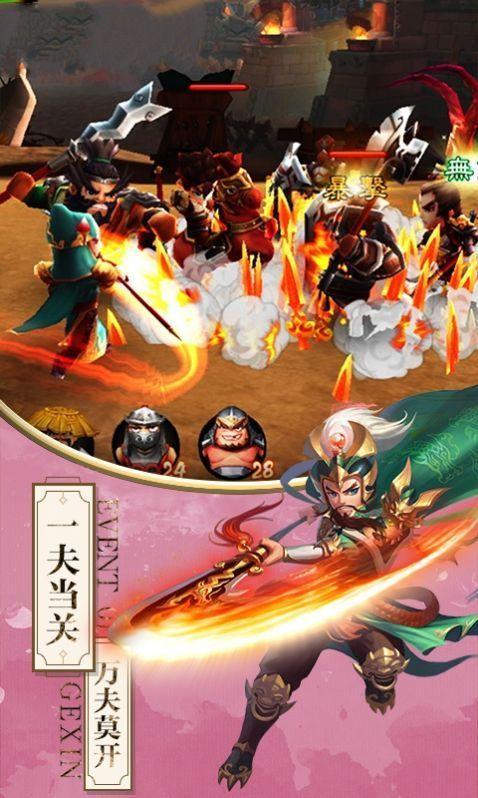 剑圣三国志手游官方版图3