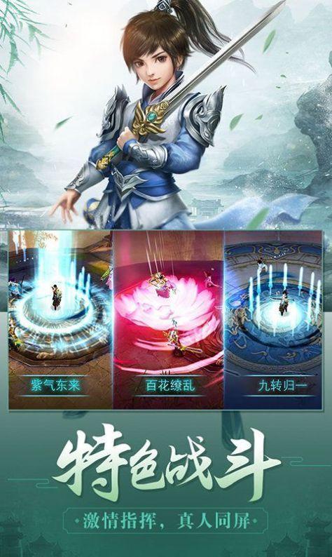 武仙漫漫路手游官方版图0