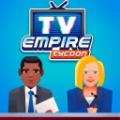 电视帝国大亨游戏官方版(TV Empire Tycoon)
