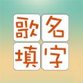 歌名填字游戏官方iOS版 v1.0