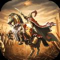 铁骑帝国游戏最新官方版