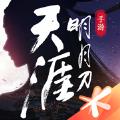 天涯明月刀先锋测试版正式版手游下载