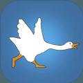 一条小团团玩的大鹅游戏手机版