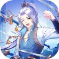 了不起的飞剑处妖传手游官方版 v1.0