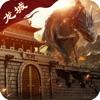 龙城战火烬手游官方安卓版