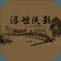 浮世侠影mud无限金币破解版下载 v1.2