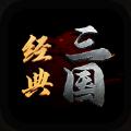 墨启三国手游官方安卓版 v1.0