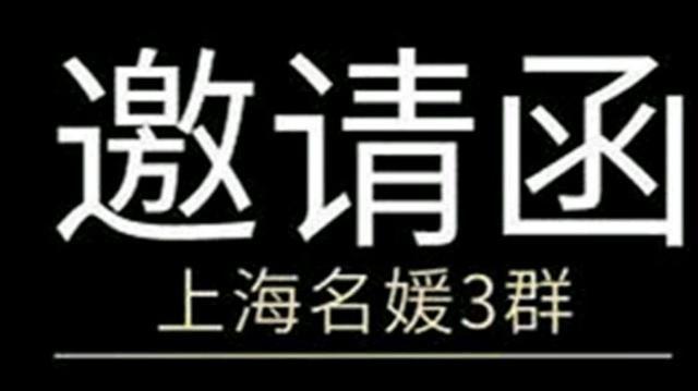 上海名媛是什么梗?上海拼媛媛意思介绍[多图]图片1