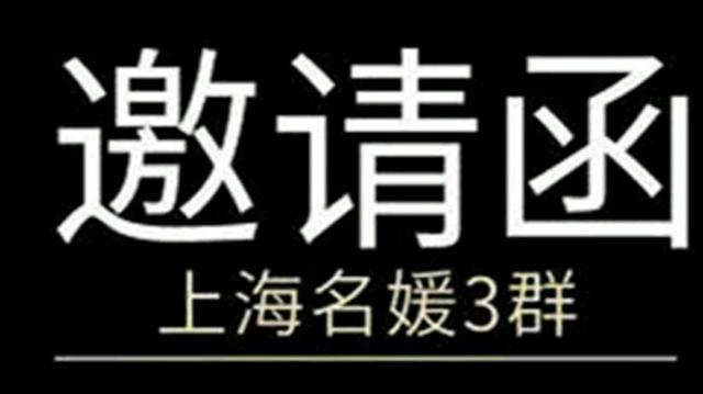 上海名媛是什么梗?上海拼媛媛意思介绍