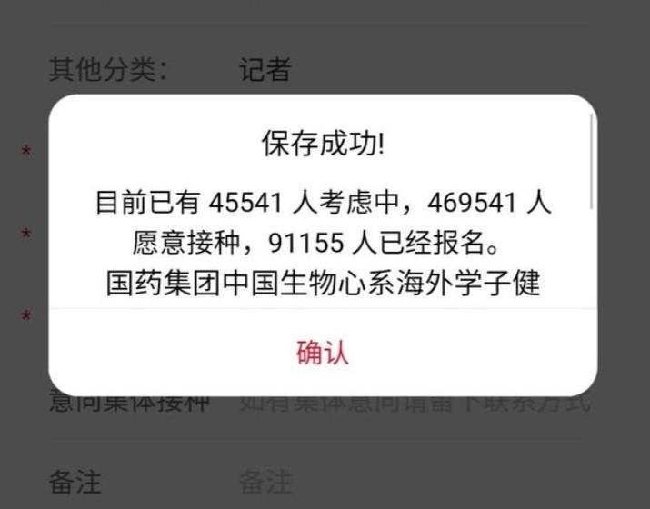 北京武汉怎么预约新冠疫苗?新冠疫苗最新预约消息