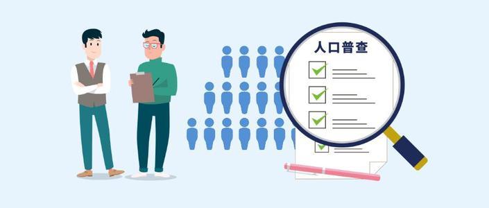 第7次人口普查登记的原则是什么?2020全国人口普查登记原则