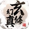 玄幻修真手游官方安卓版v1.0