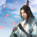 蜀山长生手游官网最新版v1.0