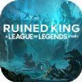 破败王者英雄联盟传奇中文版手机游戏