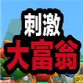steam刺激大富翁游戏官方手机版