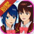 樱花校园模拟器最新版下载有别墅中文版