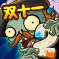 植物大战僵尸22.4.2双十一无限钻石破解版下载