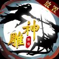 神雕侠侣放置版手游官网最新版