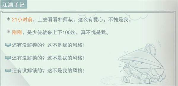 一梦江湖是我的任务 怎么做?配得上我的秘密秘密任务策略[多图]