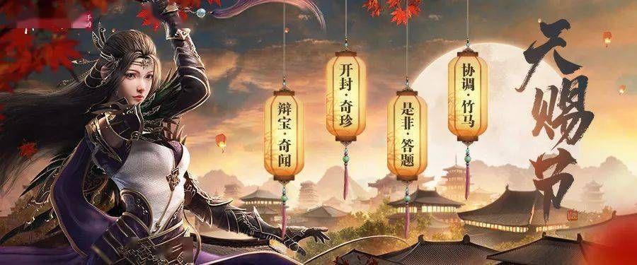 天涯明月刀手游天赐节上线!10月29日更新公告