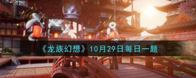龙族幻想?夏蜜生日是什么时候10月29日每天回答一个问题[多图]