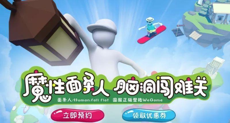 面条人WeGame预约开启:Human:Fall  Flat10月27日登陆WeGame[多图]图片2