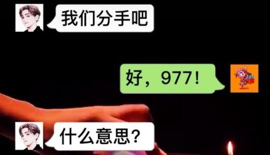 抖音977是什么意思?抖音977梗出处含义介绍[多图]图片1