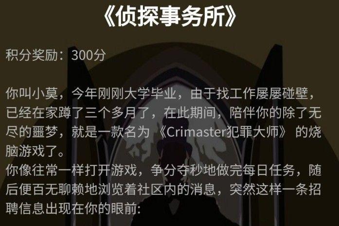 犯罪大师侦探事务所的回答是什么?crimaster侦探事务所正确答案介绍[多图]