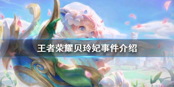 王者荣耀贝凌飞有点黑 视频内容是什么?贝事件详细解答[多图]
