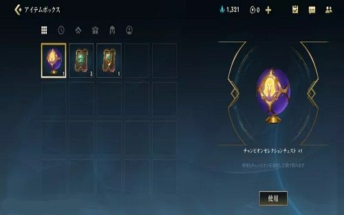 lol手游champion  selection  chest什么意思?champion  selection  chest中文翻译[多图]图片2