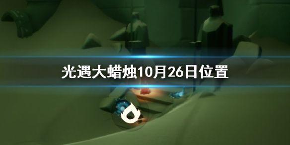 如何找到10月26日光遇?任务的大蜡烛10月26日大蜡烛坐标位置详情