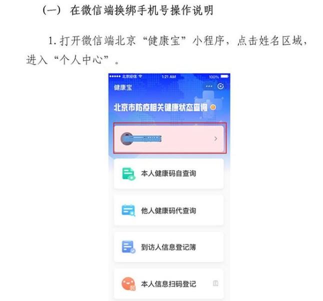如果我不使用手机 如何在北京健康宝更改手机号码?北京健康宝可以自己更换手机号码!