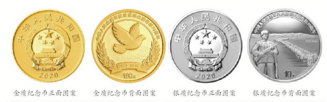 抗美援朝战争70周年纪念币如何储备?纪念币预订流程