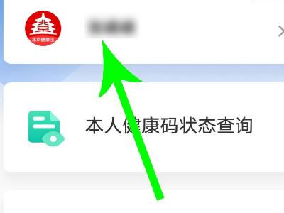 如何修改北京健康宝?手机号更改绑定操作教程手机号[多图]