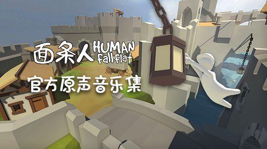 面条人WeGame预约开启:Human:Fall  Flat10月27日登陆WeGame[多图]图片1
