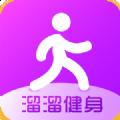 溜溜健身APP赚钱版下载 v1.0.00