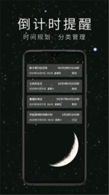 2021春节倒计时软件App官方版图3