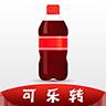 可乐阅读应用红包版